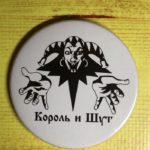 Значок Король и Шут -1